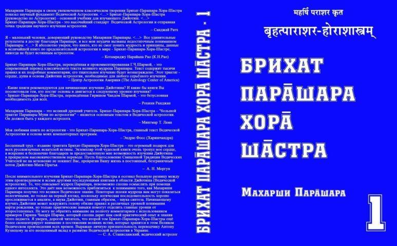 * Книга Брихат-Парашара-Хора-Шастра — учение мудреца древности Махариши Парашары. БПХШ *