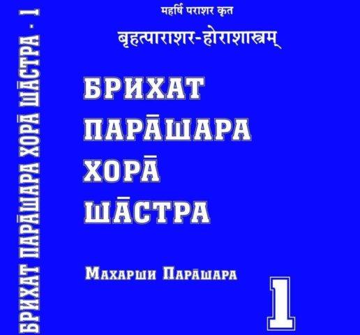 * БПХШ-Брихат-Парашара-Хора-Шастра *