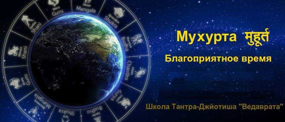 *** Мухурта - Календарь стрижки на апрель-май 2016 -- наука Тантра-Джйотиш, Антон Кузнецов. ***