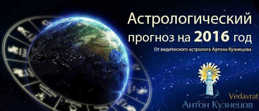 * Антон Кузнецов: Прогноз на 2016-й год на основе знаний и технологий науки Тантра-Джйотиш (Ведическая астрология), видео *
