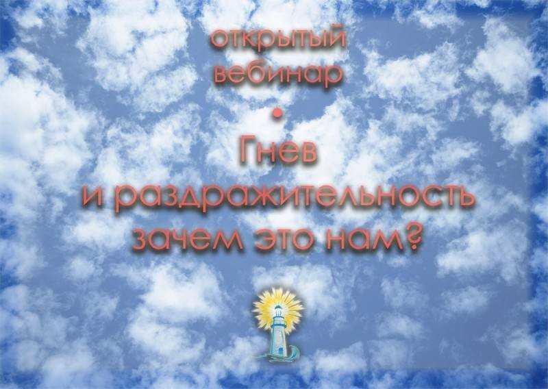 * Семинар/вебинар «Раздражительность, гнев — каков их вред и какова их польза» — Антон Кузнецов, Школа «Ведаврата» *