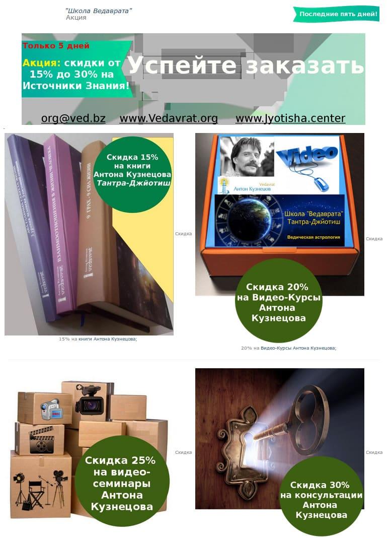 *** акция Школа Ведаврата — купить видео-курсы семинары записи вебинаров консультации ***