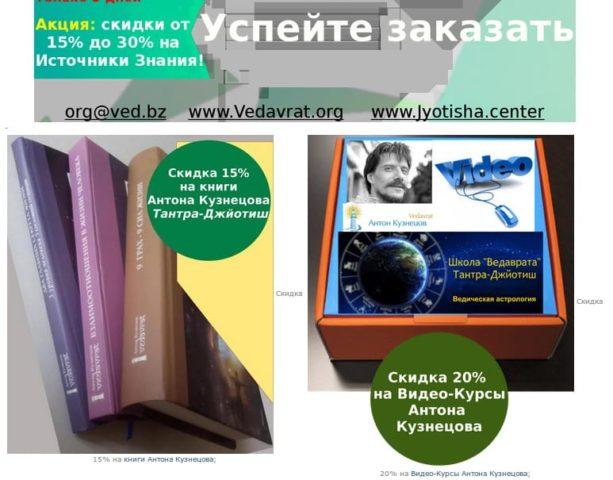 *** акция Школы Ведаврата — продажа видео-курсы семинары записи вебинаров консультации ***
