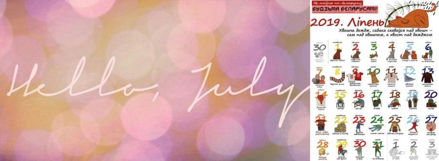 *** Астрологический прогноз июль-липень 2019 — Тантра-Джйотиш Ведическая астрология ***