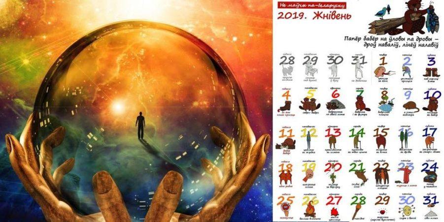 *** Астрологический прогноз — 2019 август серпень ⇐ Тантра-Джйотиш Ведическая астрология ***