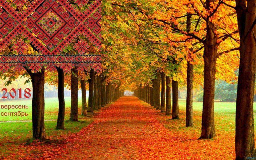 *** Астрологический прогноз – сентябрь 2018 Тантра-Джйотиш «Ведическая астрология» вересень ***