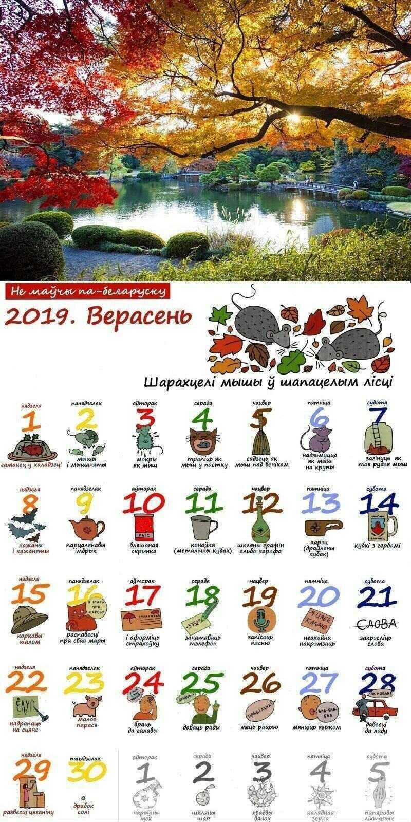 *** Астропрогноз сентябрь-вересень 2019 — Тантра-Джётиш Ведическая астрология — Антон Кузнецов ***