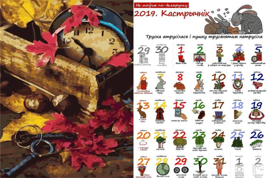 *** Астрологический прогноз — Октябрь-жовтень 2019 ⇐ Тантра-Джйотиш Ведическая астрология ***