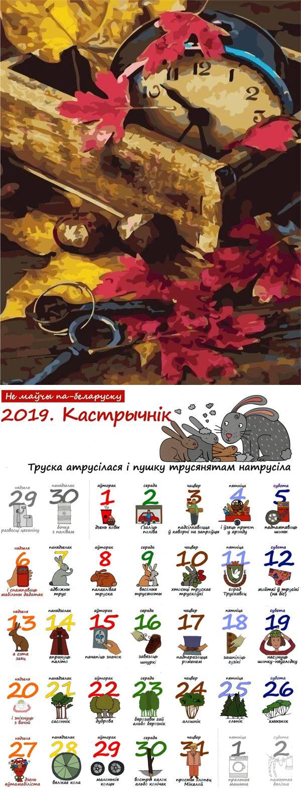 *** Астропрогноз — Октябрь 2019 ⇐ Тантра-Джйотиш Ведическая астрология Школа-Ведаврата ***