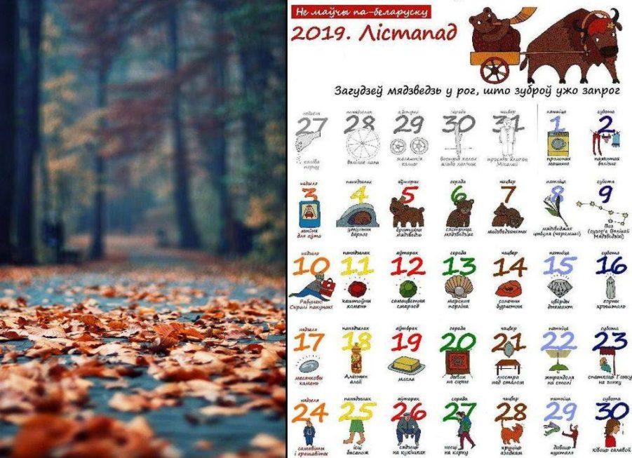 *** Астрологический прогноз — Ноябрь-листопад 2019 ⇐ Тантра-Джйотиш Ведическая астрология ***