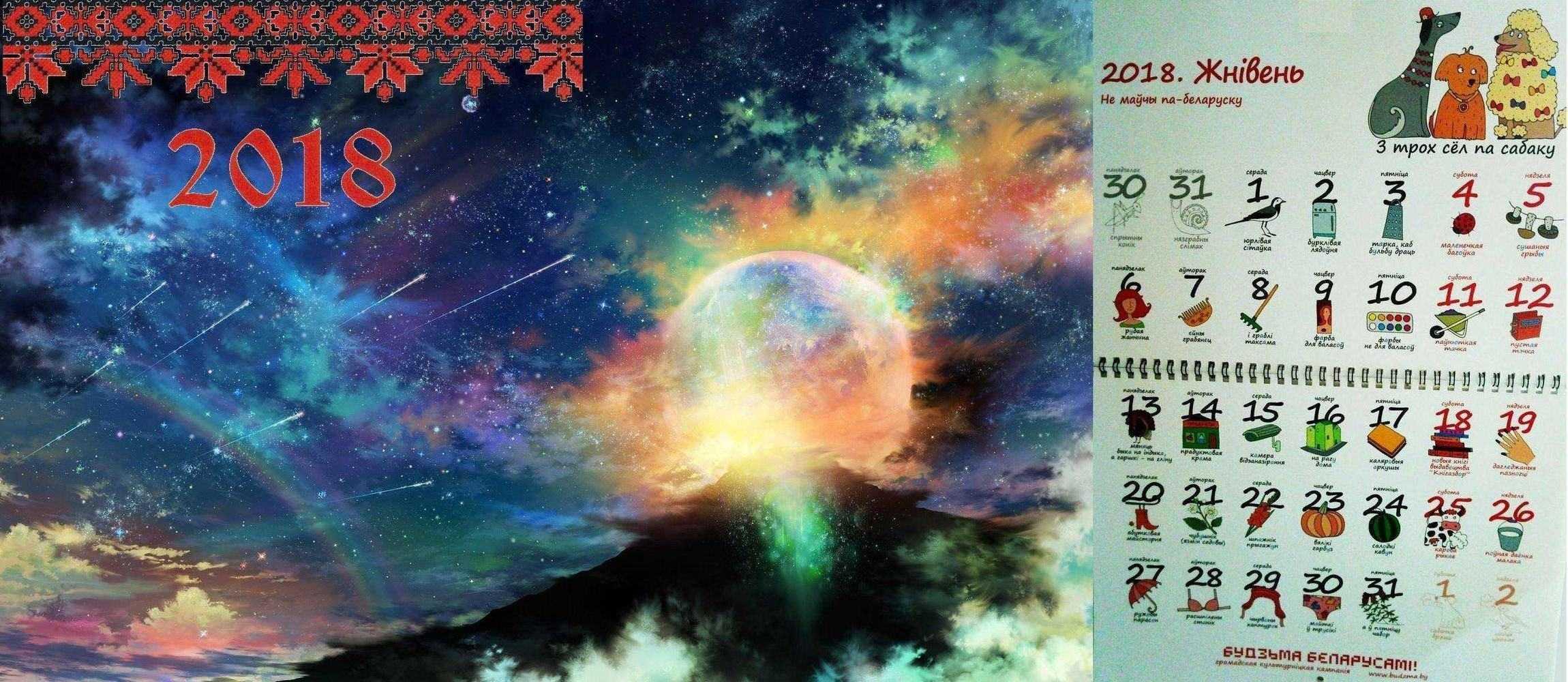 *** Астрологический прогноз август 2018 - Тантра-Джйотиш «Ведическая астрология» ***