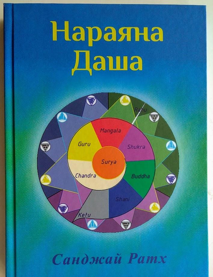 *** Книга Нарайана-Даша — Джйотиш Ведическая астрология — Санджай Ратх Нараяна ***