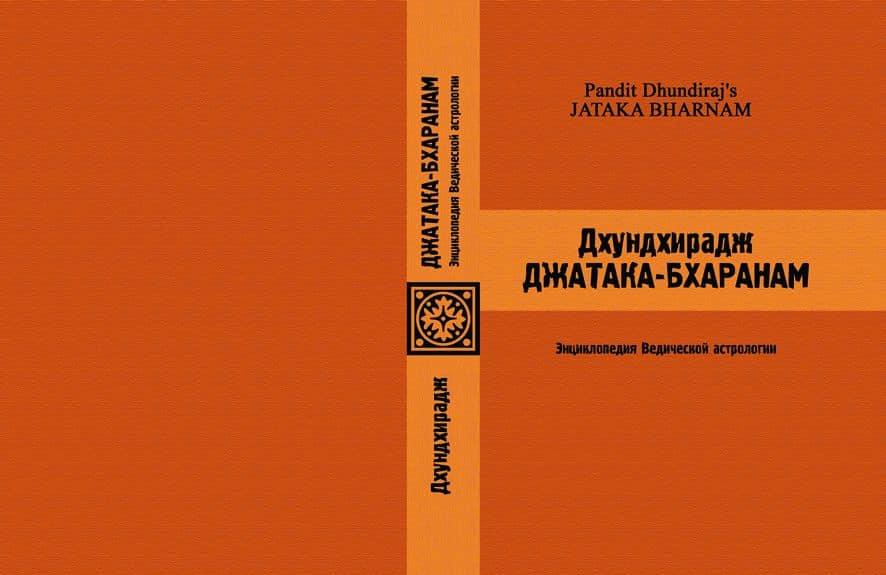 *** Джатака-Бхаранам — энциклопедия Ведической астрологии Джйотиш — пандит Дхундирадж ***