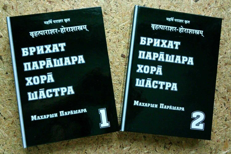 *** Махариши Парашара — Брихат-Парашара-Хора-Шастра — том 1 и 2 ***