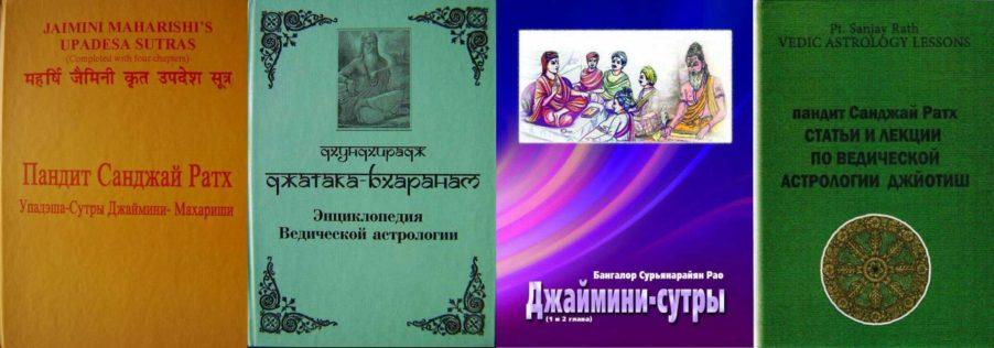Классические книгиДжйотиша[«Ведической Астрологии»]