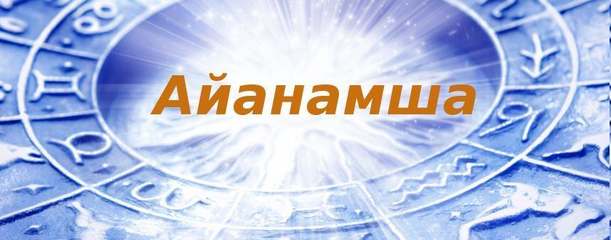 *** Аянамса (Айанамса) - угловая разница между тропическим и сидерическим зодиаком ***