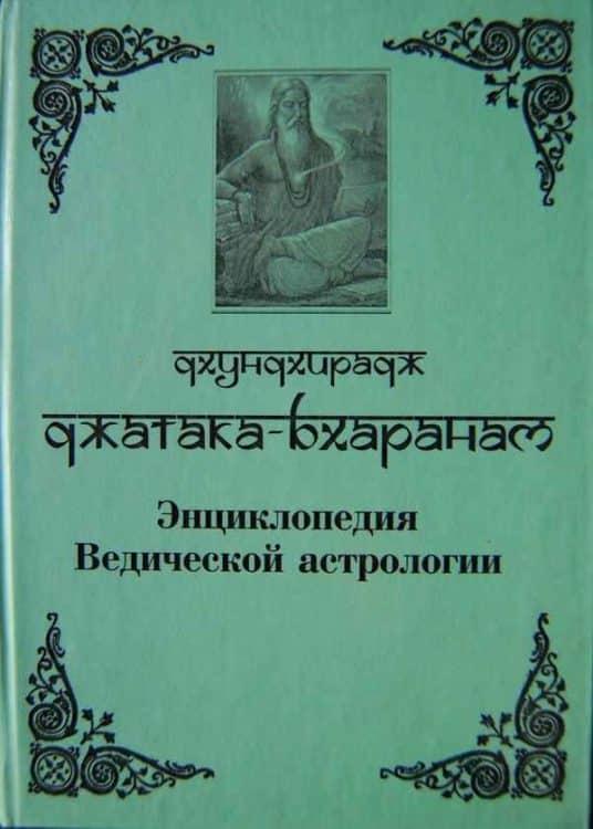 *** Книга Джатак-Бхарнам — Автор ДхундиРадж ***