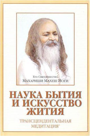 *** книга «Наука бытия и искусство жизни» - Махариши Махеш Йоги ***