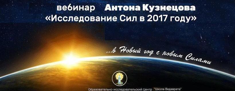 *** Антон Кузнецов – Исследование Сил в 2017 году и годовой прогноз ***