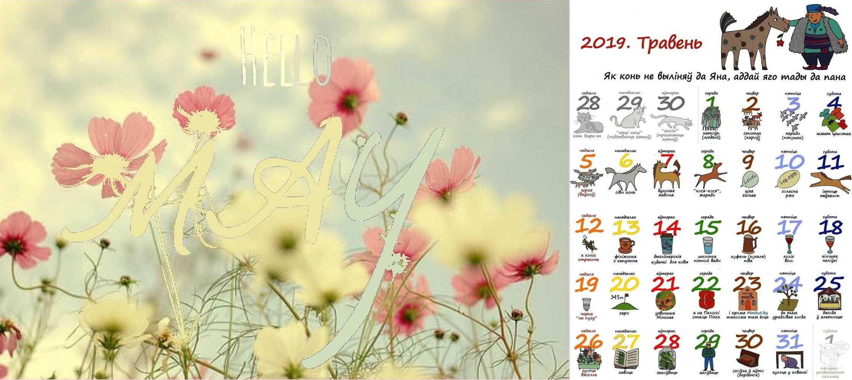 *** Астрологический прогноз май-травень 2019 — Тантра-Джйотиш «Ведическая астрология» ***