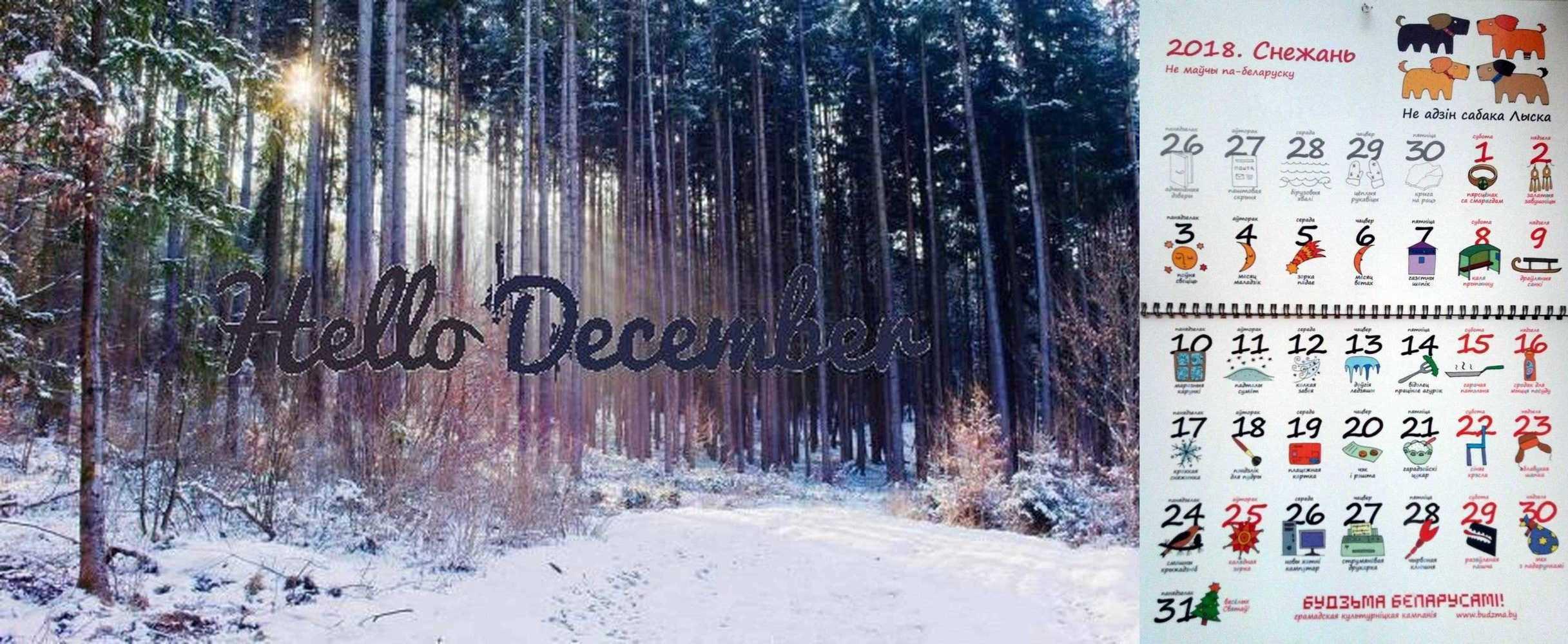 *** Астрологический прогноз декабрь грудень снежень 2018 Тантра-Джйотиш Ведическая астрология ***