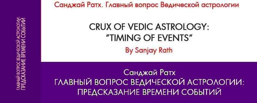 *** Санджай Ратх — Главный вопрос Ведической астрологии:предсказание времени событий ***
