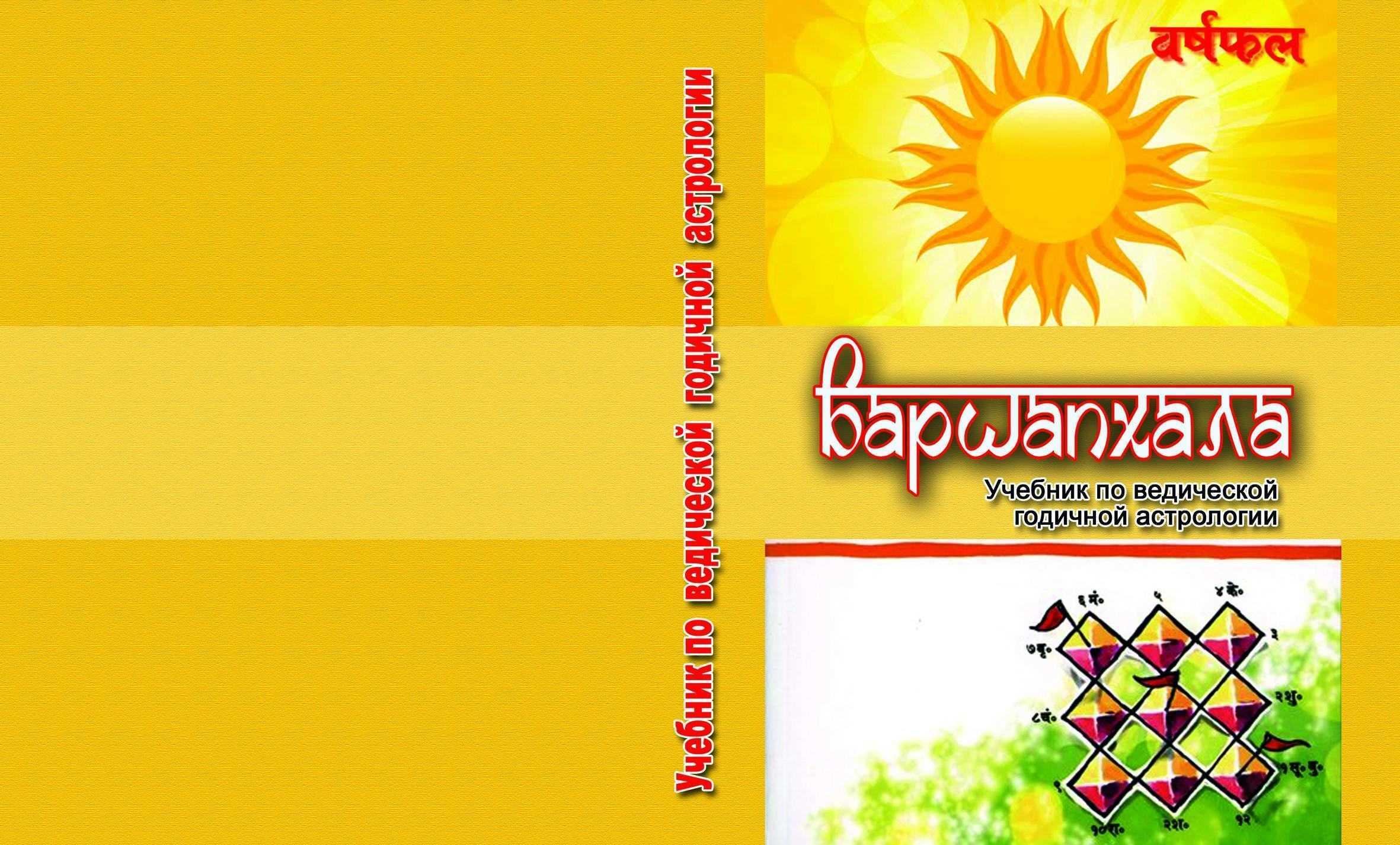 *** Варшапхала — учебник Ведической годичной астрологии К С Чарак | Textbook of Varshaphala — Vedic Technique of the Tajika Annual Horoscopy Dr K S Charak ***
